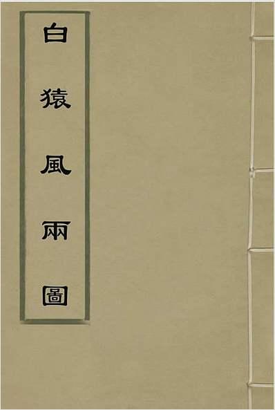 刘伯温-白猿风雨图(明古本)