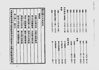 刘伯温-订正滴天髓征义(古本)