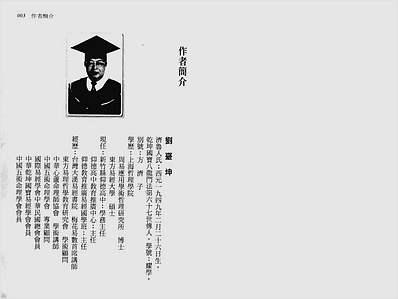 梅花易数实证集录白话本