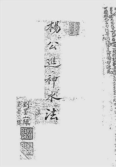 刘墨山录-杨公进神水法(古本)