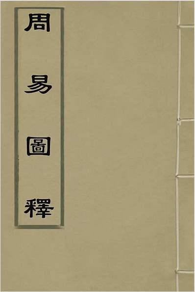 刘定之-易经图释(古本)