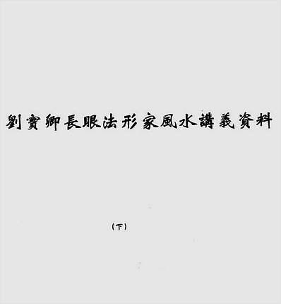 刘宝卿长眼法形家风水讲义资料下册
