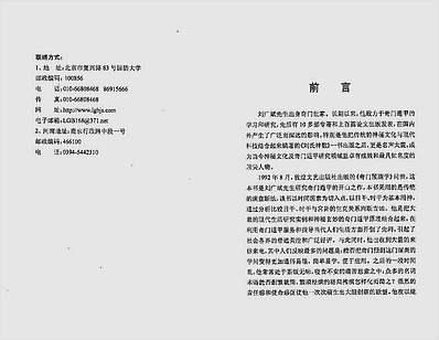 刘氏神数实战案例