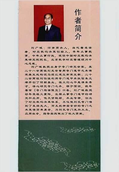 刘氏神数秘谱
