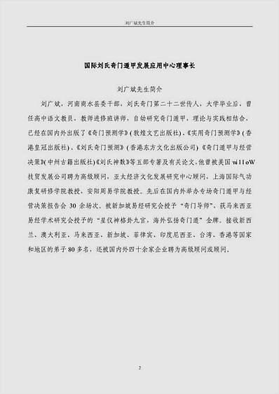 刘氏神数(单页)