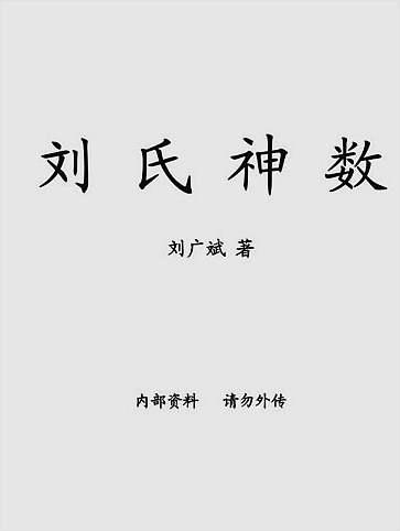 刘氏神数(双页)