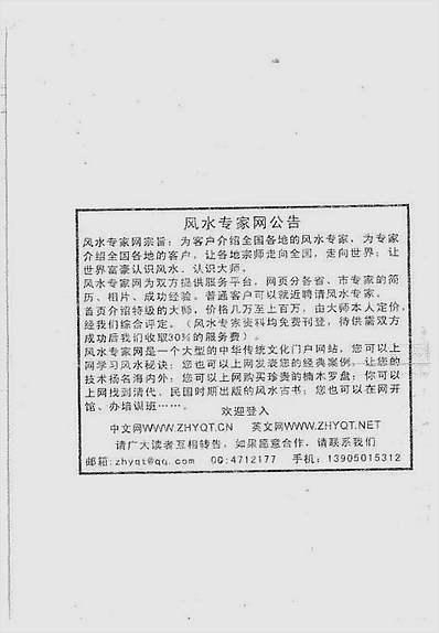 刘广斌-奇门遁甲宫卦全图