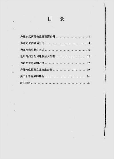 奇门遁甲精华占例02