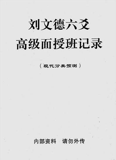 六爻高级面授班记录现代分类预测