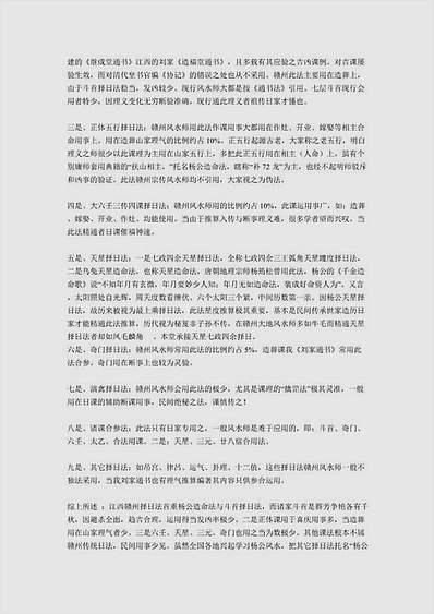 赣州风水择日秘法