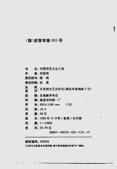 中国符咒文化大观
