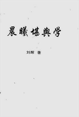晨曦堪舆学