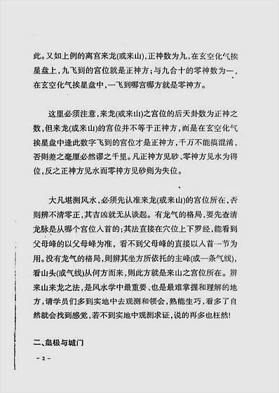 晨曦堪舆学函授资料