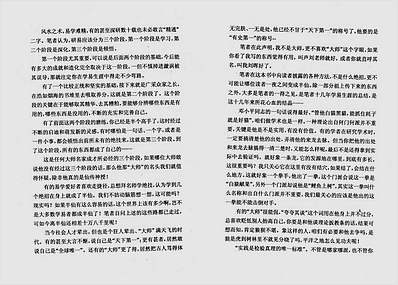 晨曦风水精华版(26年版)