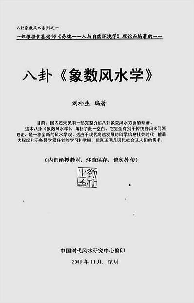 八卦象数风水学