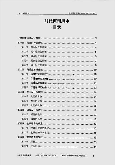 时代商铺风水学.内部资料