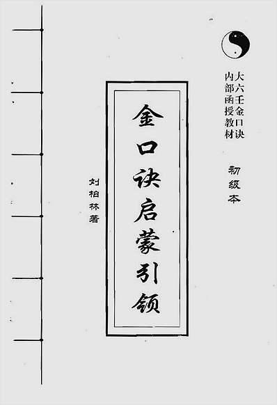 刘柏林-金口诀启蒙引领(初级本)
