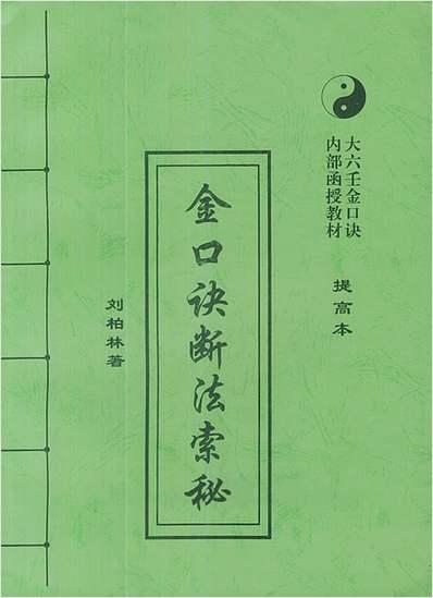 刘柏林-金口诀断法索秘(提高本)