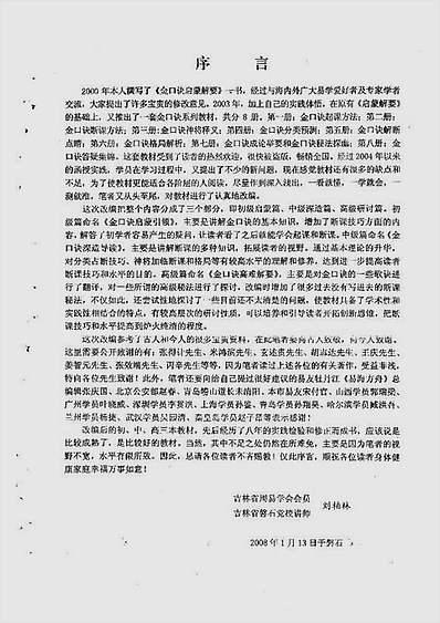 刘柏林-金口诀深造导读(中级本)