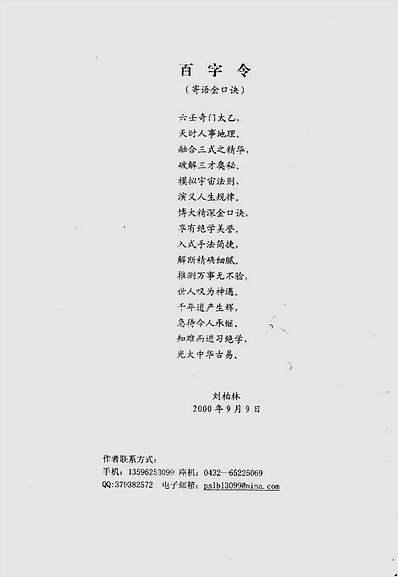 刘柏林-金口诀简明教程(基础本)