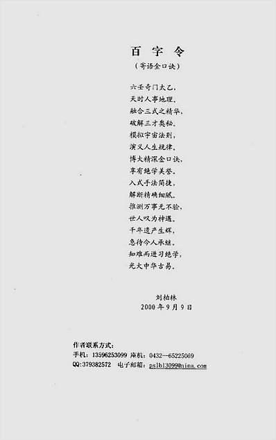刘柏林-金口诀高难探讨(深造本)