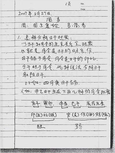 八字预测法面授手稿笔记