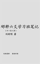 刘树明29年11月8日河北邯郸六爻学习班