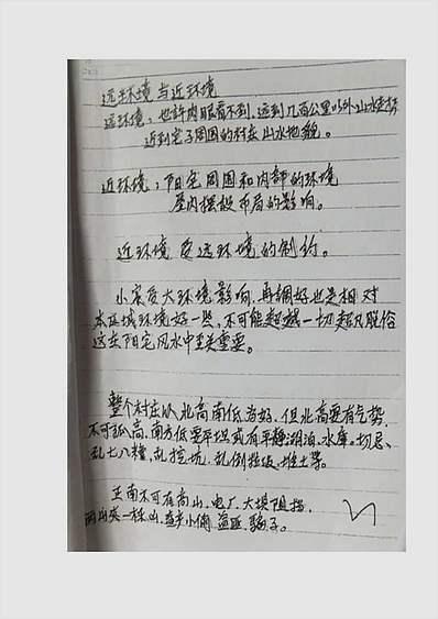风水班面授班笔记