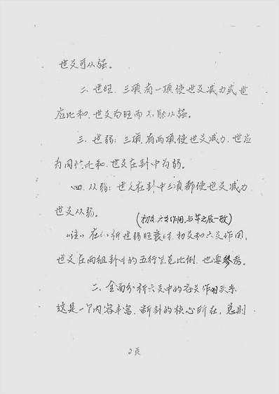 高级六爻面授班笔记.new