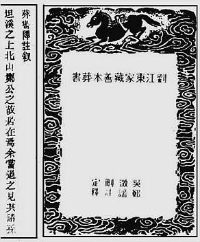 家藏善本葬书(古本)