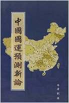 中国国运预测新论