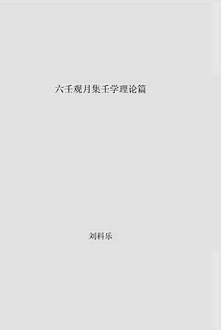 六壬观月集壬学理论篇
