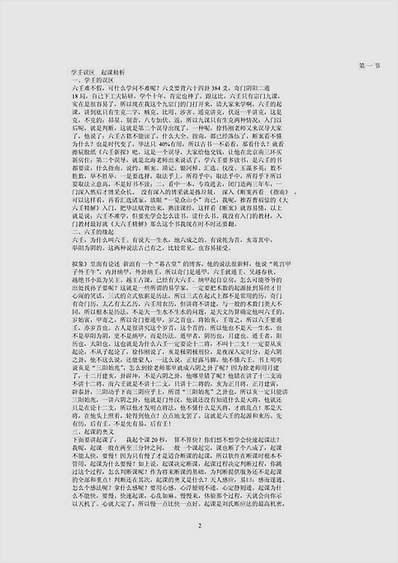 刘氏浙派大六壬讲座