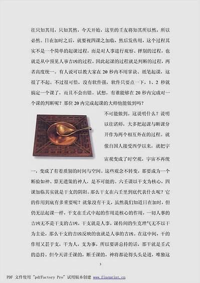 刘科乐-毕法实战班讲义上册