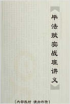 刘科乐-毕法实战班讲义(1-11)