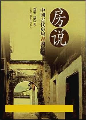 中国古代房屋吉凶新解