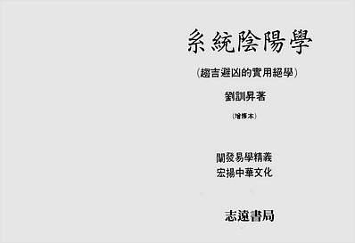 刘训升-系统阴阳学(趋吉避凶的实用绝学)