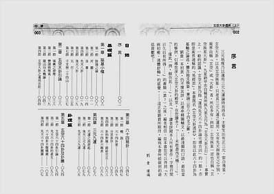刘贲-玄空大卦透析上册