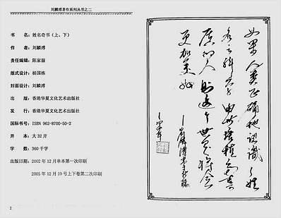 刘麟溥-姓名奇书下册