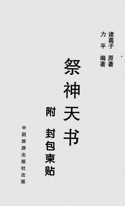 力天-祭神天书(附封包柬帖)