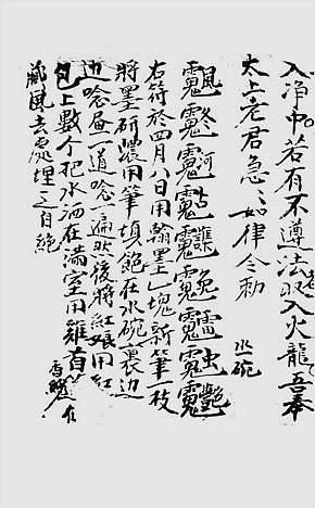 功补造化(清古本)