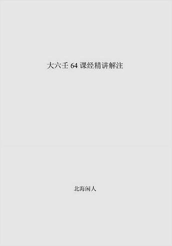 大六壬64课经解注