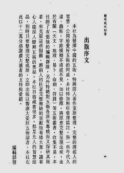 赣州风水秘传