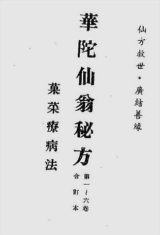 华陀仙翁秘方