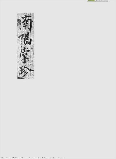 南阳掌珍遁甲(古本)