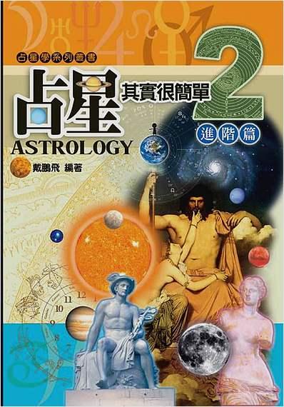占星其实很简单02进阶篇