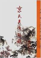 卢央-京氏易传解读上册