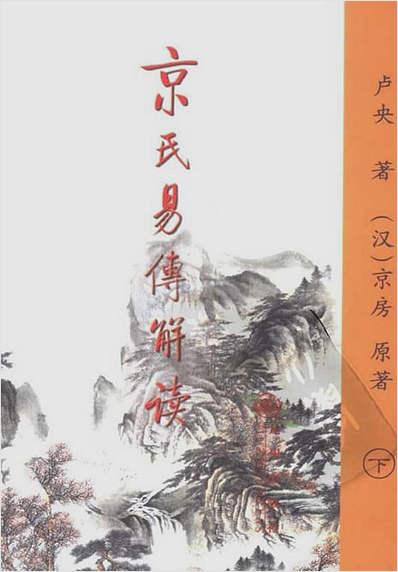 卢央-京氏易传解读下册