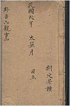 卦占六亲吉凶(古本)