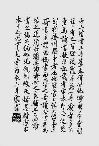 古三坟书(古本.绍兴十七年婺州州学刻本)